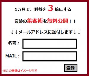 メールマガジン用画像