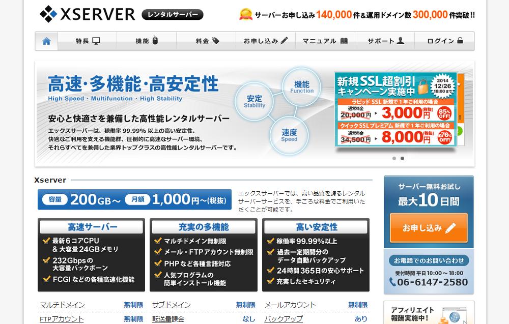 エックスサーバーアクセスページ
