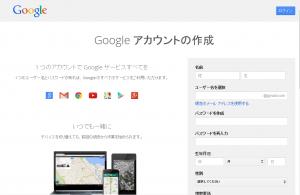 グーグル登録フォーム