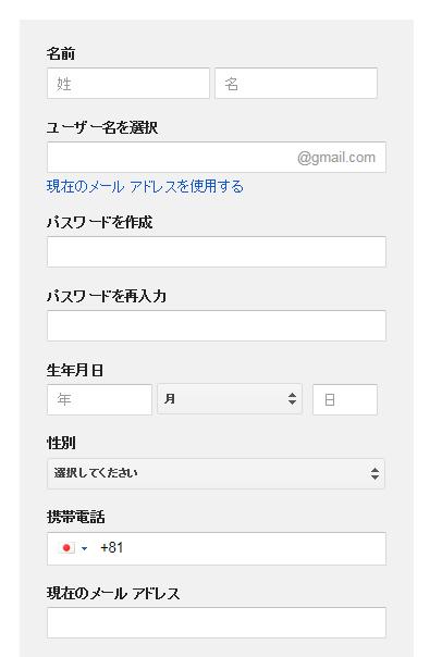 グーグル登録ページ1