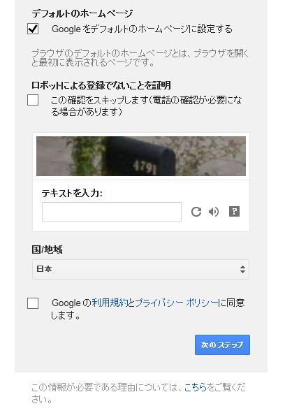 グーグル登録ページ2