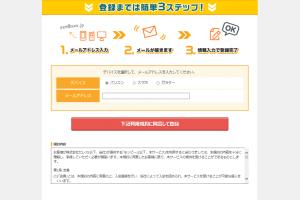 モッピーメール登録