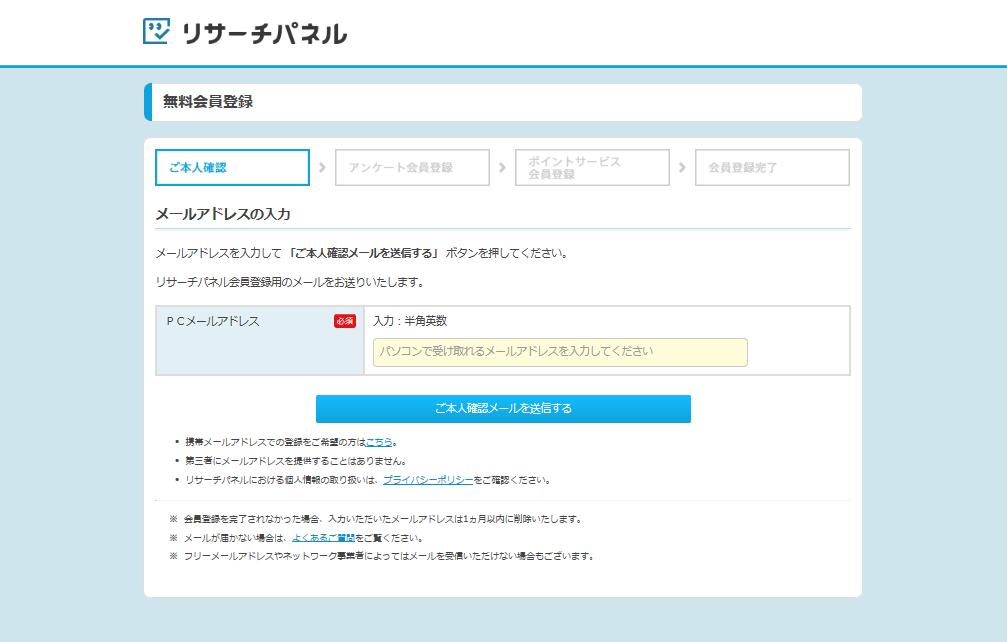 リサーチパネルメールアドレス登録