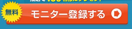 リサーチパネル登録ボタン