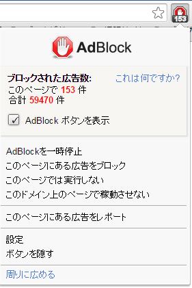 AdBlockの異常動作
