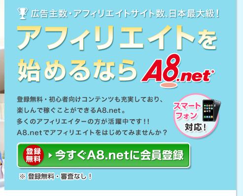 a8アクセスページ