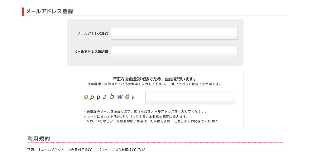 a8メール登録