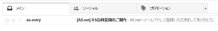 a8メール件名