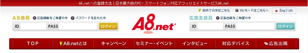 a8ネットトップページ