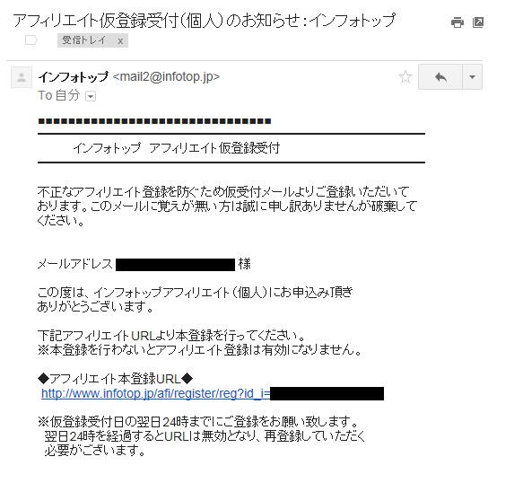 インフォトップメール内容