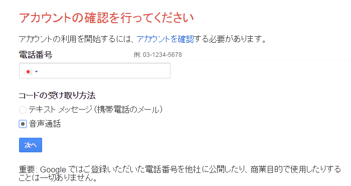 Google_check2