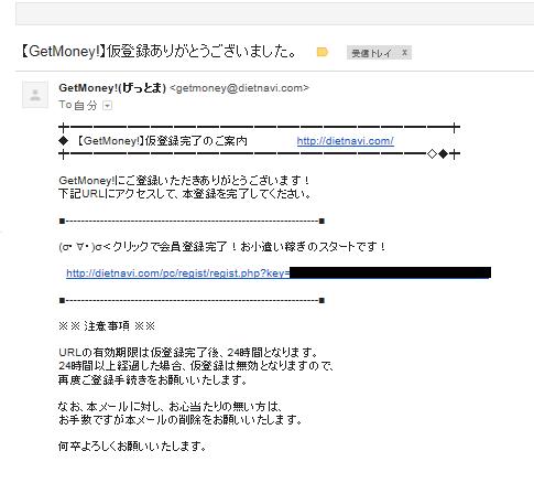 ゲットマネーメール内URL