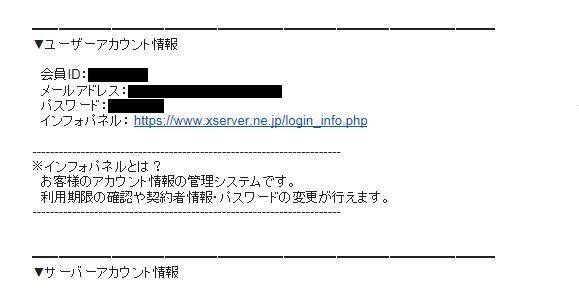 エックスサーバーメール内容