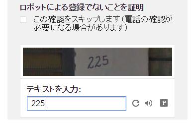 グーグル認証