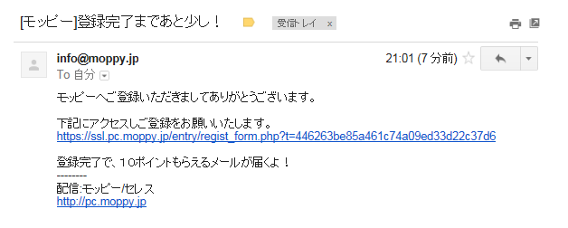 モッピーメール内容
