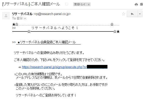 リサーチパネルメール内容