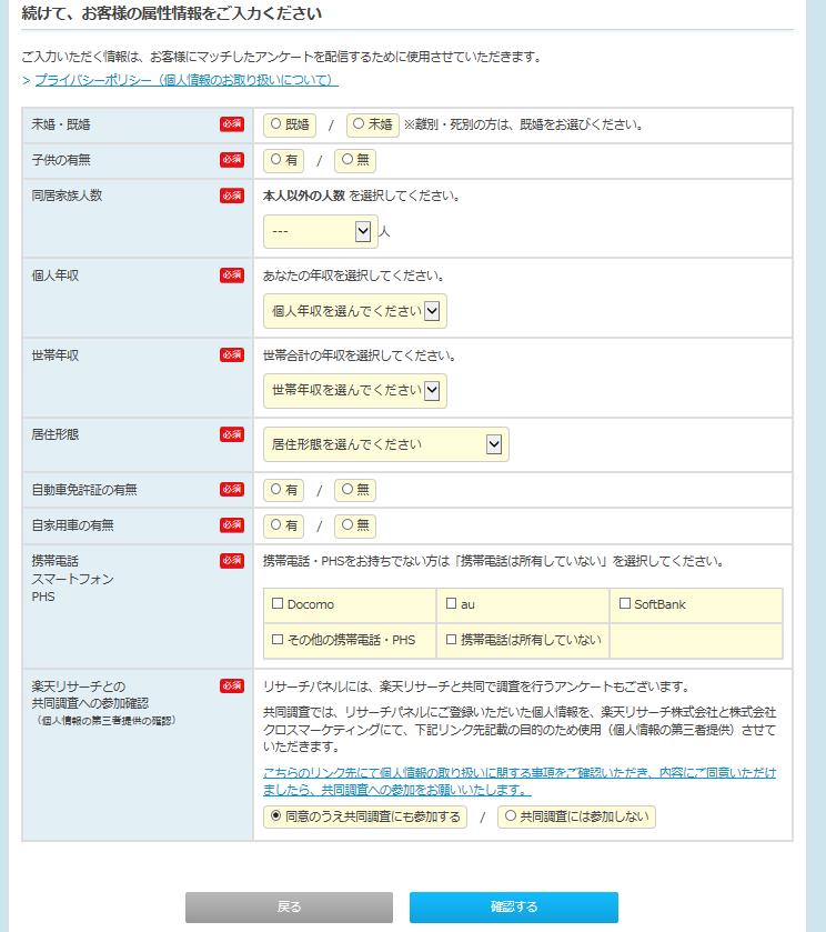 リサーチパネル登録フォーム2
