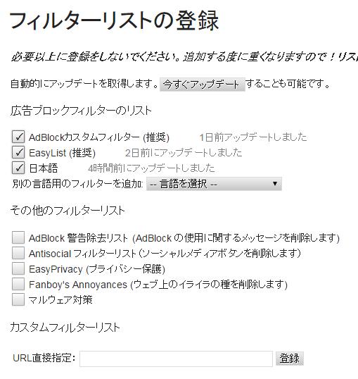 AdBlockフィルター設定画面
